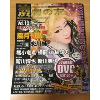 大衆演劇 演劇の友 vol.10(演劇)