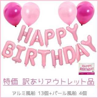 【!特価!】HAPPY BIRTHDAY アルミ風船+パール風船 アウトレット品(その他)