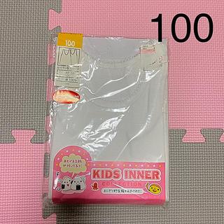 シマムラ(しまむら)の245・新品 インナーセット 100(下着)