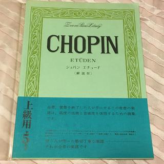 ショパン エチュード  全音楽譜出版社 (クラシック)
