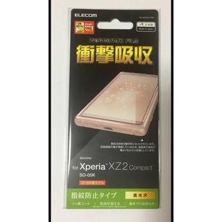 エレコム(ELECOM)の訳有▪︎Xperia XZ2Compact SO-05K 指紋防止 光沢フィルム(その他)