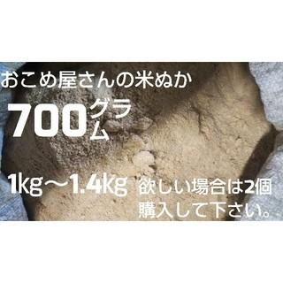 おこめ屋さんの米ぬか(こめぬか・米糠)700㌘ 新鮮❗️(米/穀物)