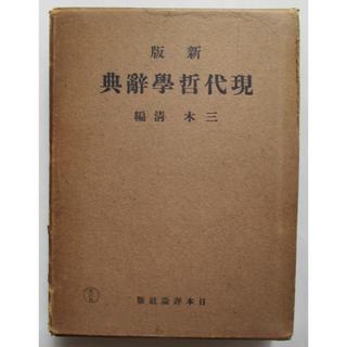 『新版 現代哲学辞典』三木清 編 日本評論社版(人文/社会)