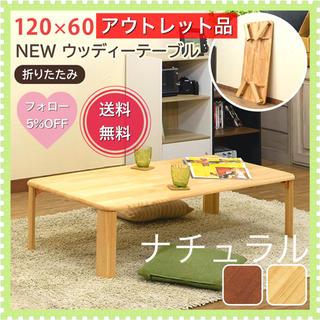 【アウトレット】NEWウッディーテーブル 120×60 ナチュラル(ローテーブル)