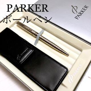 パーカー(Parker)のPARKER パーカー ボールペン ケース付き 新品 未使用(ペン/マーカー)