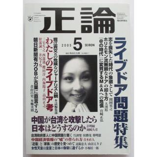 雑誌「正論」2005年5月号(ニュース/総合)