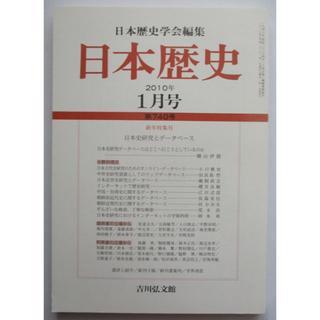 日本歴史 2010年 01月号 [雑誌](文芸)