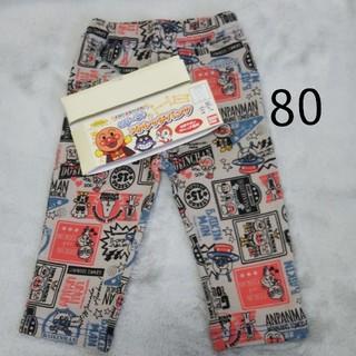 アンパンマン(アンパンマン)のアンパンマン パンツ ズボン 80センチ(その他)