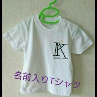 むっちん様専用★名前入りTシャツ(Tシャツ(半袖/袖なし))