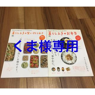 エイシュッパンシャ(エイ出版社)の暮らし上手のお弁当/賢い作り置き 2冊セット(料理/グルメ)