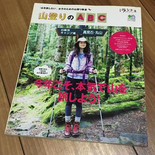 エイシュッパンシャ(エイ出版社)の山登りのABC 「山を旅したい」女子のための山登り教室(趣味/スポーツ/実用)