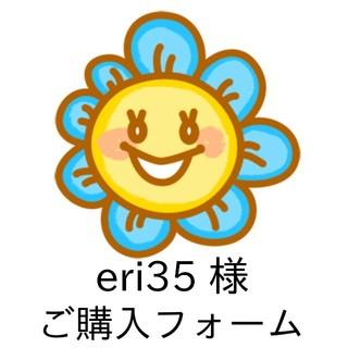 eri35 様ご購入フォーム(その他)