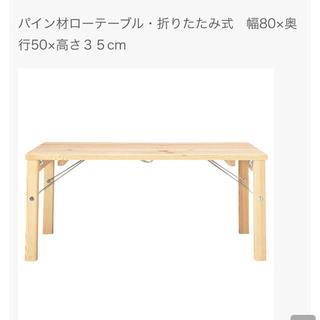 無印良品 折りたたみテーブル 中古(折たたみテーブル)