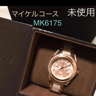 マイケルコース(Michael Kors)の10日迄限定☆新品☆マイケルコース 腕時計 MK6175(腕時計)