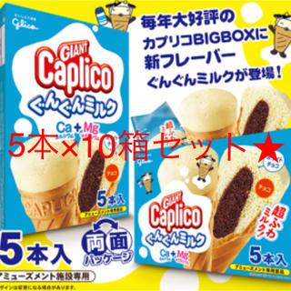 ジャイアントカプリコ ぐんぐんミルク 50本セット★5本入り×10箱 チョコ(菓子/デザート)