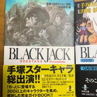 アキタショテン(秋田書店)のブラックジャック BLACK JACK 手塚治虫 マンガ 13冊(少年漫画)