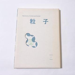 ミナペルホネン(mina perhonen)の【mina perhonen】本「粒子」(ファッション/美容)
