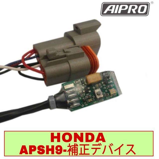 アイプロ製★スピードヒーラー APSH9 CBR600RR CBR1000RR 自動車/バイクのバイク(パーツ)の商品写真