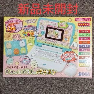 セガ(SEGA)の【新品未開封】すみっコぐらし パソコン(知育玩具)