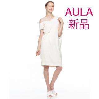 アウラアイラ(AULA AILA)の新品 AULA(AULA AILA) レイヤードドレープドレス ワンピース(ひざ丈ワンピース)