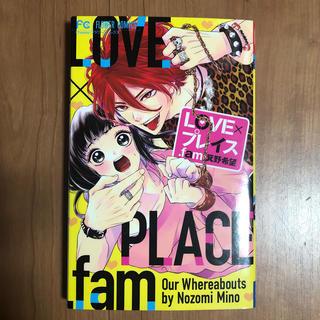 LOVE×プレイス.fam(少女漫画)