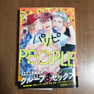 パリピ party☆people(ボーイズラブ(BL))