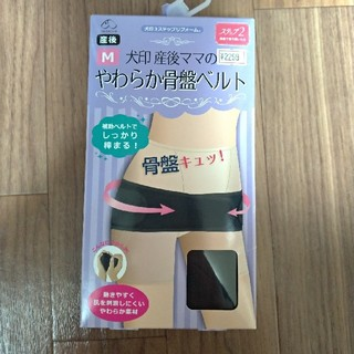 ニシマツヤ(西松屋)のやわらか骨盤ベルト(エクササイズ用品)
