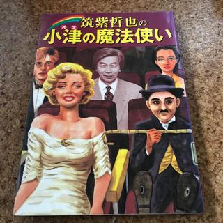筑紫哲也の小津の魔法使い(アート/エンタメ)