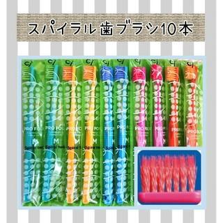 スパイラル歯ブラシ10本(歯ブラシ/デンタルフロス)