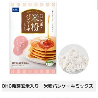 ディーエイチシー(DHC)のDHC発芽玄米入り米子パンケーキミックス(米/穀物)