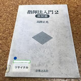 指揮法入門2 展開編 高階正光 音楽之友社(楽譜)