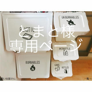 とまと様専用ページ★【インテリア・DIY】ゴミ分別ステッカーシール(ごみ箱)