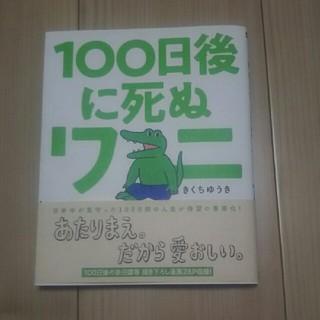 ショウガクカン(小学館)の100日後に死ぬワニ(4コマ漫画)
