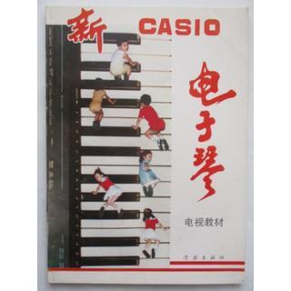 中国 電子琴(电子琴)教則本2冊セット(趣味/スポーツ/実用)