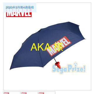 《非売品・未使用品》 MARVEL プレミアム折り畳み傘(傘)
