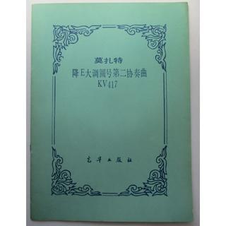 中国の楽譜 2冊セット 莫扎特と拉赫玛尼诺夫(楽譜)