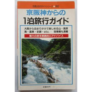 京阪神からの1泊旅行ガイド 交通公社のガイドシリーズ 3K2(地図/旅行ガイド)