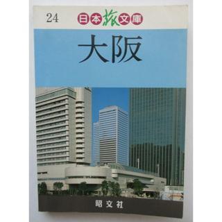 日本旅文庫24『大阪』(昭文社)(地図/旅行ガイド)