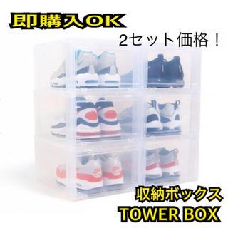 NIKE - 2セット 送料無料! TOWERBOX / タワーボックス