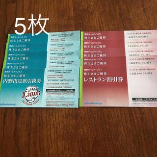 サイタマセイブライオンズ(埼玉西武ライオンズ)の西武野球券(野球)
