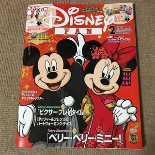ディズニー(Disney)のディズニー ファン 2020年2月号 カレンダー付き Disney fan(アート/エンタメ/ホビー)