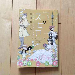 羽海野 チカ スピカ(少女漫画)