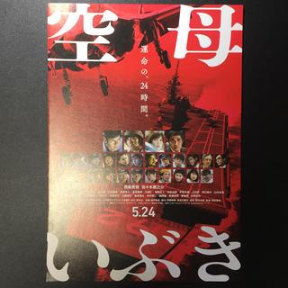 ショウガクカン(小学館)の空母いぶき チラシ フライヤー 本田翼 西島秀俊 佐々木蔵之介(印刷物)