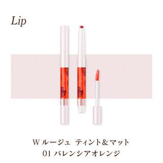 コフレドール(COFFRET D'OR)の【新品】コフレドール  Wルージュティント&マット  01(リップグロス)