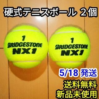 ブリヂストン(BRIDGESTONE)の【新品】硬式 テニスボール BRIDGESTONE NX1 2個(ボール)