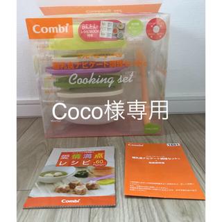 コンビ(combi)のcombi 離乳食調理セット(離乳食調理器具)