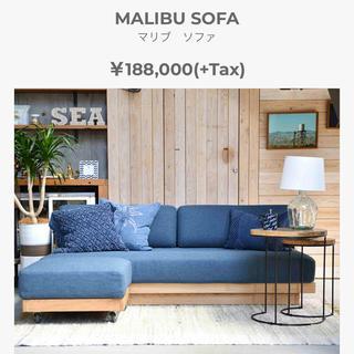 ダブルティー(WTW)のWTW MALIBU SOFA マリブソファ 定価203040円(ソファセット)