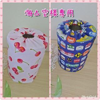海&空様専用 ミルク缶カバー(知育玩具)