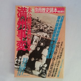 別冊歴史読本 1988特別増刊 満州事変(ニュース/総合)