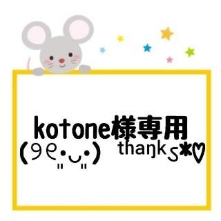 kotone様専用(୨୧•͈ᴗ•͈)◞ᵗʱᵃᵑᵏઽ*♡(TVドラマ)